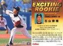 【中古】スポーツ/ドラフト1位カード/2013プロ野球チップス第2弾 D-03 [ドラフト1位カード] : 石山泰稚