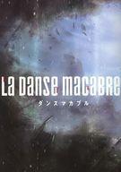 エンターテインメント, アニメーション  LA DANSE MACABRE E LA DANSE MACABRE afb