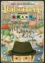 【中古】ボードゲーム ダーダオチェン 第2版 (Dadaocheng) [日本語訳付き]
