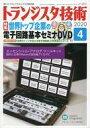【中古】一般PC雑誌 DVD付)トランジスタ技術 2020年4月号