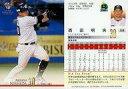 【中古】BBM/レギュラーカード/BBM2021 ベースボールカード 1stバージョン 308[レギュラーカード]:西田明央