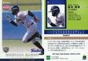 【中古】スポーツ/2021 東京ヤクルトスワローズ ROOKIES & STARS プレミアムベースボールカード 28[レギュラーカード]:並木秀尊