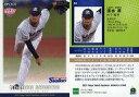 【中古】スポーツ/2021 東京ヤクルトスワローズ ROOKIES & STARS プレミアムベースボールカード 04[レギュラーカード]:清水昇