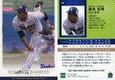 【中古】スポーツ/2021 東京ヤクルトスワローズ ROOKIES & STARS プレミアムベースボールカード 14[レギュラーカード]:歳内宏明