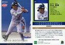 【25日24時間限定!エントリーでP最大26.5倍】【中古】スポーツ/2021 東京ヤクルトスワローズ ROOKIES & STARS プレミアムベースボールカ