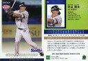 【中古】スポーツ/2021 東京ヤクルトスワローズ ROOKIES & STARS プレミアムベースボールカード 29[レギュラーカード]:中山翔太