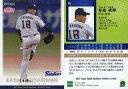 【中古】スポーツ/2021 東京ヤクルトスワローズ ROOKIES & STARS プレミアムベースボールカード 05[レギュラーカード]:寺島成輝