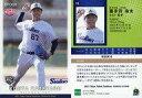 【中古】スポーツ/2021 東京ヤクルトスワローズ ROOKIES & STARS プレミアムベースボールカード 15[レギュラーカード]:嘉手苅浩太