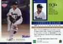 【中古】スポーツ/2021 東京ヤクルトスワローズ ROOKIES & STARS プレミアムベースボールカード 16[レギュラーカード]:今野龍太