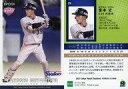 【中古】スポーツ/2021 東京ヤクルトスワローズ ROOKIES & STARS プレミアムベースボールカード 26[レギュラーカード]:宮本丈