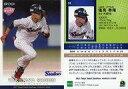 【中古】スポーツ/2021 東京ヤクルトスワローズ ROOKIES & STARS プレミアムベースボールカード 30[レギュラーカード]:塩見泰隆