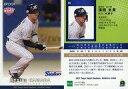 【中古】スポーツ/2021 東京ヤクルトスワローズ ROOKIES & STARS プレミアムベースボールカード 35[レギュラーカード]:濱田太貴