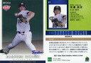 【中古】スポーツ/2021 東京ヤクルトスワローズ ROOKIES & STARS プレミアムベースボールカード 07[レギュラーカード]:木澤尚文