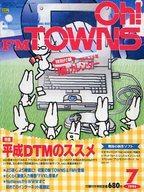 雑誌, その他 PC )Oh!FM TOWNS 19957 !