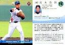 【中古】BBM/レギュラーカード/東京ヤクルトスワローズ/BBM 2010 ベースボールカード 1stバージョン 106 [レギュラーカード] : 荒木貴裕