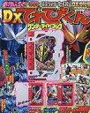 スーパーてれびくん×仮面ライダーセイバー DX夏号
