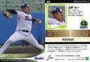 【中古】スポーツ/レギュラーカード/2021 NPB プロ野球カード 428[レギュラーカード]:山野太一