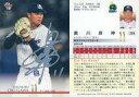 【中古】BBM/レギュラーカード/BBM2021 ベースボールカード 1stバージョン 299[レギュラーカード]:奥川恭伸(銀箔押しサイン入り)