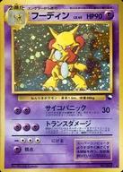 トレーディングカード・テレカ, トレーディングカードゲーム () 065 LV.45