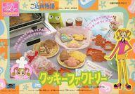 【中古】おもちゃ [ランクB] クッキーファクトリー 「ご近所物語」画像