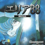 【中古】Windows3.1/95/Mac漢字Talk7以上 CDソフト エリア88 マンガCD-ROM倶楽部(状態:ソフト単品)画像