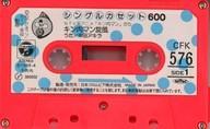 【中古】ミュージックテープ 串田アキラ/神谷明 / キン肉マン旋風/キン肉マン倶楽部(状態:ミュージックテープのみ)