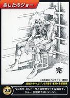 トレーディングカード・テレカ, トレーディングカード  24