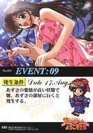 トレーディングカード・テレカ, トレーディングカード EVENT CARD Pia!!2 No.041 EVENT09
