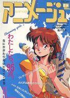トレーディングカード・テレカ, トレーディングカード  20 1988.9-vol.123-