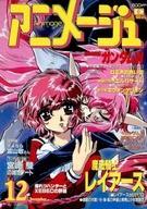 トレーディングカード・テレカ, トレーディングカード  20 1995.12-vol.210-