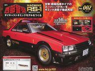 雑誌, その他 1824!P27.5 ) MACHINE RS-1 2