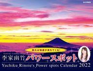 【25日24時間限定!エントリーでP最大26.5倍】【新品】カレンダー 李家幽竹 パワースポット 2022年度カレンダー
