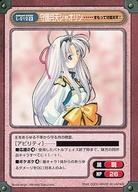 トレーディングカード・テレカ, トレーディングカード 1824!P27.5R ! L-212R