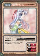 トレーディングカード・テレカ, トレーディングカード 1824!P27.5SP 200005 C-235SP