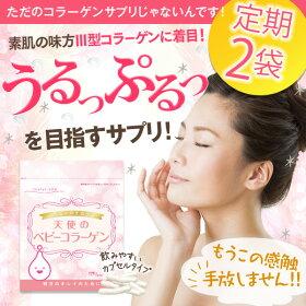 【定期初回3300円送料無料】天使のベビーコラーゲン