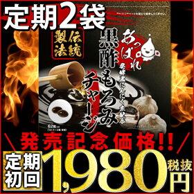 あっぱれ黒酢もろみチャージ【定期初回1980円送料無料】定期購入2袋新商品