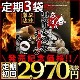 あっぱれ黒酢もろみチャージ【定期初回2970円送料無料】定期購入3袋新商品
