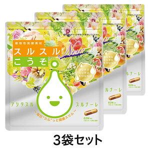 酵素 サプリ スルスルこうそ ケース付スルスルこうそ3点セット ダイエット こうそ 美容 乳酸菌 サプリメント ダイエットサプリ 日本製 【 ネコポス OK 】