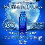 【通常購入】公式 うるおいの美容液 高濃度・高純度プロテオグリカン原液配合 「PG2ピュアエッセンス」 カサカサやほうれい線、目元・頬のたるみにスキンケア 敏感肌 保湿