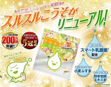 【定期初回990円送料無料】定期購入1袋スルスルこうそ酵素乳酸菌ダイエットサプリサプリメント健康サプリ健康サプリメント日本製国産
