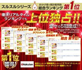 【メール便・送料無料】ケース付スルスルこうそ3点セットダイエットサプリサプリメント健康サプリ健康サプリメント日本製国産