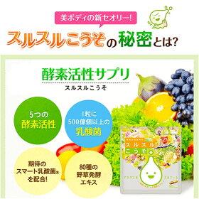 スルスルこうそ【メール便・送料無料】酵素ダイエット