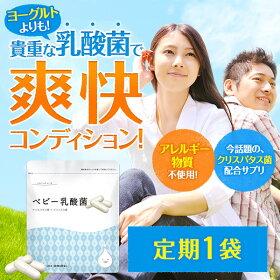 【20%OFF!メール便送料無料】公式定期購入1袋ベビー乳酸菌乳酸菌ダイエット