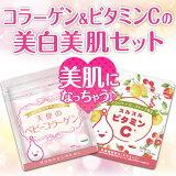 天使のベビーコラーゲン(1袋)+スルスルビタミンC(1袋)計2点セット 美容 美肌 日本製 国産