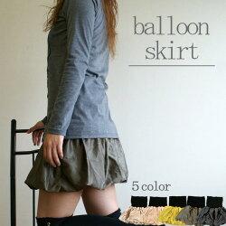◆腹巻付きバルーンスカート