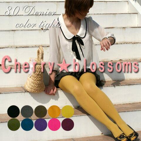 【Cherry★blossoms】80デニールカラータイツ全10色【M】〜【L】肌色が透けにくい&発色が綺麗なストッキング☆ゆうパケット4足までOK!