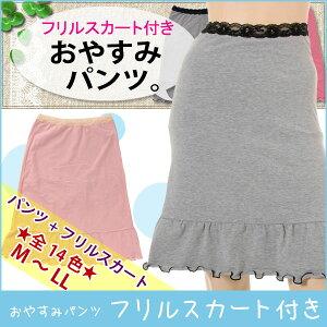 【在庫限り】パンツですがスカートです≪特別セール≫▼おやすみパンツシリーズ▼「おやすみパ...