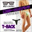 単品☆シームレス:TBACK《MAICHAEL-マイケル-》【楽天ランキング1位】【メンズTバック】【S】【M】【L】【XL】☆メール便10枚迄