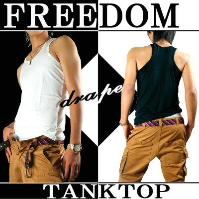 極上素材で包み込まれる柔らかさメンズタンクトップ「FREEDOM TANK-TOP」【メール便2枚迄可能...