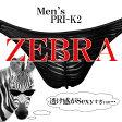メンズPRI-K2『ZEBRA-ゼブラ-』高角度Vラインビキニ【S】【M】【L】【XL】【メンズビキニ】☆メール便10枚迄OK
